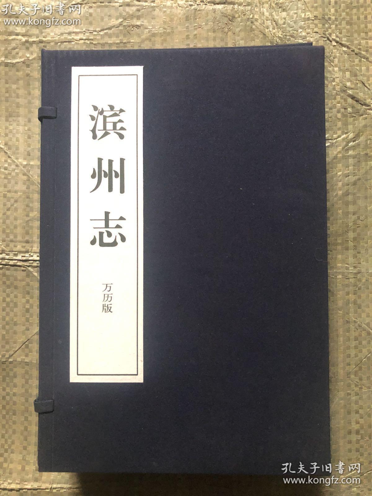 万历<滨州志>  影印版+点校版  一函八册