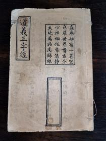 民国写刻石印《道义三字经》一册全,稀见,后附助资人姓名