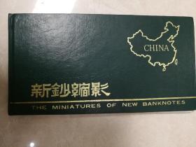 北京印钞厂《第四套人民币新钞缩影画册》原册1989年一版一印定价2.9元