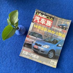 汽车族2002年第12期