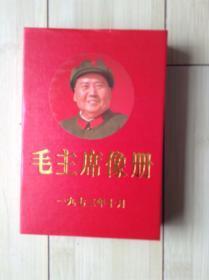 毛主席像册。盒装毛主席各时期32开彩色老照片仿品  99张全