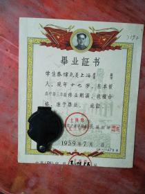 1959年上海文建中学毕业证书一张