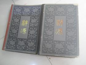 辞源【修订本】(一、二)2本合售