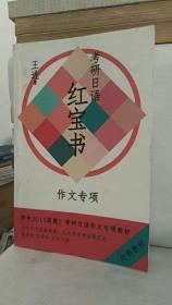 考研日语红宝书      不详     王进