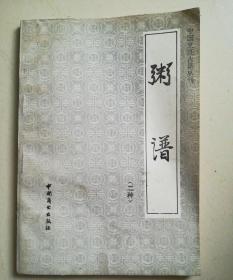 中国烹饪古籍丛刊 《粥谱》二种