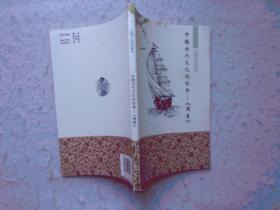 中国文化知识读本:中国古代文化的经典:《周易》