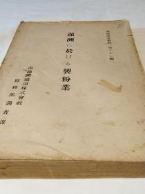 满铁调查资料 第32编 《满洲的制粉业》 1924年出版 日文原版