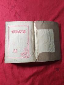 新哲学社会学解释辞典(1949年)(02柜)