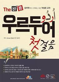 韩版乌尔都语教程(初级)