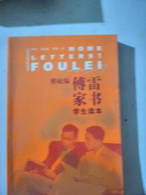 傅雷家书学生读本