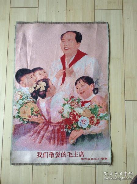我们敬爱的毛主席  文革题材丝织品