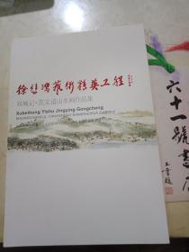 徐悲鸿艺术精英工程     双城记 . 范文道山水画作品集