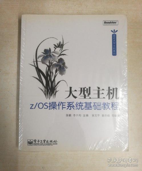 大型主机zOS操作系统基础教程