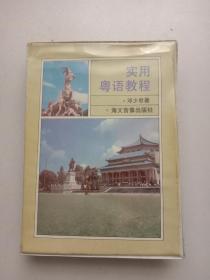 實用粵語教程 (盒裝1書+2磁帶)【原盒原書正版】