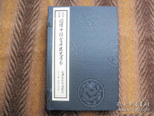 線裝書 大字足本  圖像《十粒金丹宋史奇書》  上海大成書局  一函 十二卷六十六百回全本 多圖