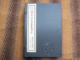线装书 大字足本  图像《十粒金丹宋史奇书》  上海大成书局  一函 十二卷六十六百回全本 多图