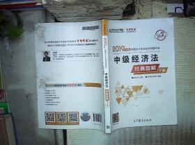 2019 中级经济法经典题解  下册