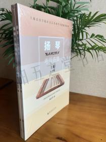 扬琴考级曲集(上、下册)