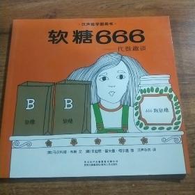 汉声数学图画书 软糖666-代数趣谈