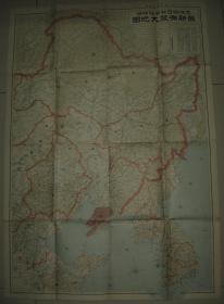 日本侵华老地图 1932年《最新满蒙大地图》 奉天热河蒙古察哈尔省 90x63cm