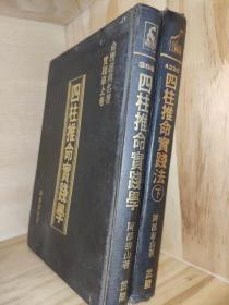早期原版《四柱推命实践学》精装上下册