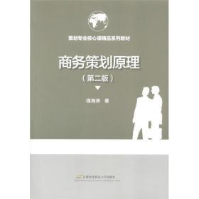 正版 商务策划原理 第二2版 强海涛 首都经贸大学 3869 03869