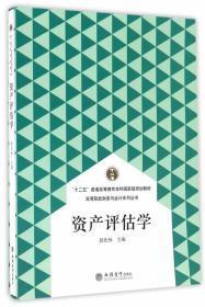 正版 资产评估学 郭化林 立信会计出版社 9787542952738