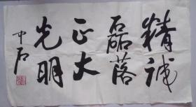 欧阳中石  书法一幅 尺寸90/49厘米