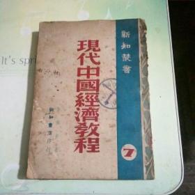現代中國經濟教程《七》