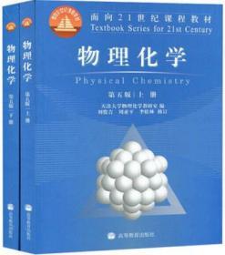 物理化学 第5五版 上下册 天津大学 天大 刘俊吉 高教