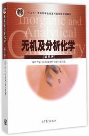 无机及分析化学 第5五版 南京大学 编写组 南大