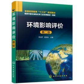 环境影响评价 第二2版 李淑芹 孟宪林 化学工业出版社