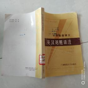 中学英语课文英汉对照译注
