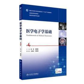 医学电子学基础第4版本科影像配增值鲁雯郭明霞人民卫