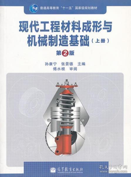 现代工程材料成形与机械制造基础(上册)(第2版)