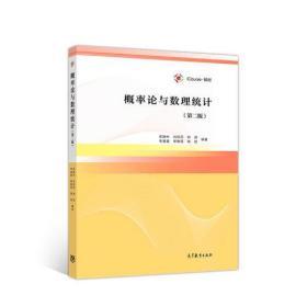 概率论与数理统计(第二版) 正版  荣腾中 刘琼荪 钟波 李曼曼 黎雅莲 胥斌  9787040493955