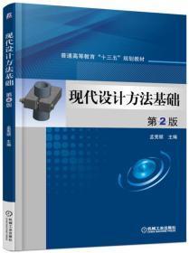 现代设计方法基础 第2版孟宪颐机械工业出版社正版