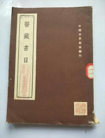 中国古典医学丛刊--医藏书目【55年一版一印仅1000册,竖繁体  绝版书】馆藏