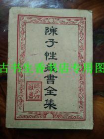 陈子性藏书全集 老版本