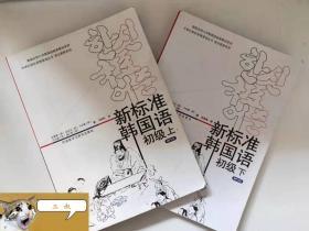 正版新标准韩国语初级上下册