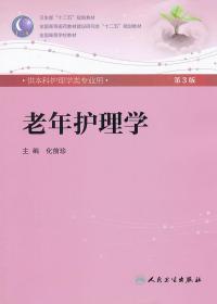 老年护理学化前珍人民卫生出版社正版
