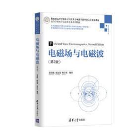 电磁场与电磁波第2版张洪欣沈远茂韩宇南清华大学出版