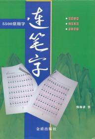 5500常用字连笔字张海清 书金盾出版社正版