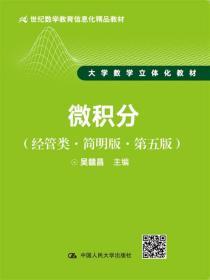 微积分吴赣昌 中国人民大学出版社正版