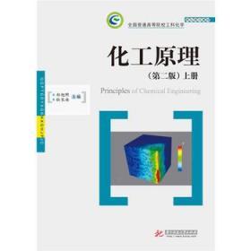 化工原理第二版 上下册郑旭熙杜长海华中科技大学出版社正