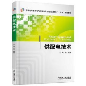 供配电技术刘燕机械工业出版社正版