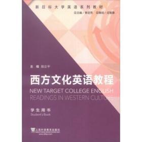 新目标大学英语系列教材:西方文化英语教程束定芳殷企平上海
