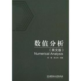 数值分析刘慧张立杰北京理工大学出版社正版