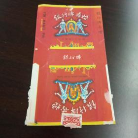 广州60.70年代老烟标 银行牌香烟