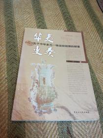 华夷变奏:关于中华多元一体运动规律的探索